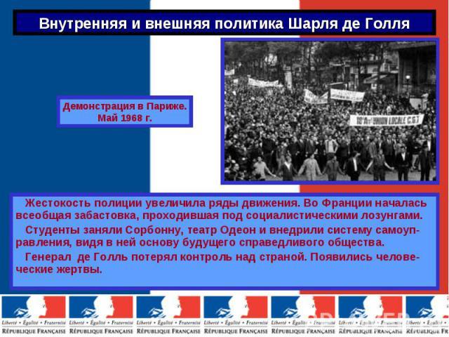 Жестокость полиции увеличила ряды движения. Во Франции началась всеобщая забастовка, проходившая под социалистическими лозунгами. Жестокость полиции увеличила ряды движения. Во Франции началась всеобщая забастовка, проходившая под социалистическими …