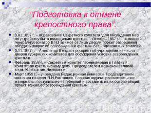 """3.01.1857 г. – образование Секретного комитета """"для обсуждения мер по устройству"""