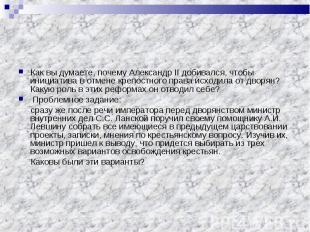 Как вы думаете, почему Александр II добивался, чтобы инициатива в отмене крепост