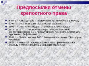 "XVIII в.– А.Н.Радищев ""Путешествие из Петербурга в Москву"" XVIII в.– А.Н.Радищев"