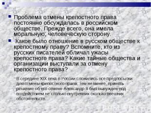 Проблема отмены крепостного права постоянно обсуждалась в российском обществе. П