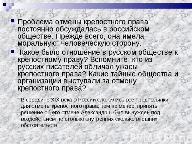 Проблема отмены крепостного права постоянно обсуждалась в российском обществе. Прежде всего, она имела моральную, человеческую сторону. Проблема отмены крепостного права постоянно обсуждалась в российском обществе. Прежде всего, она имела моральную,…