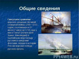 Гангутское сражение— морское сражение Великой Северной войны 1700—1721 год