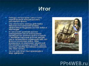 Победа у полуострова Гангут стала первой крупной победой русского регулярного фл