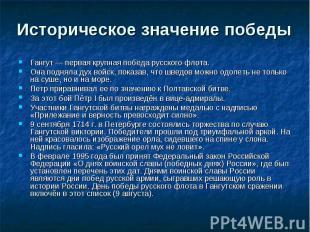 Гангут — первая крупная победа русского флота. Гангут — первая крупная победа ру