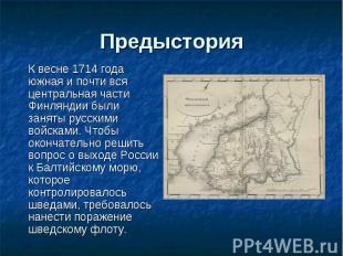 К весне 1714 года южная и почти вся центральная части Финляндии были заняты русс