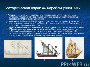 1) Галера— гребной военный корабль с одним рядом вёсел и двумя-тремя мачта