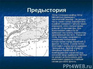 Пётр I (генерал-майор Пётр Михайлов) применил тактический манёвр. Он решил часть