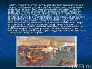 Полагая, что и другие отряды русских кораблей будут продолжать прорыв тем же пут