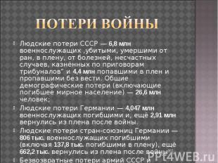 Людские потери СССР— 6,8 млн военнослужащих ,убитыми, умершими от ран, в п