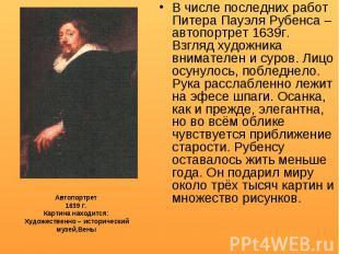 В числе последних работ Питера Пауэля Рубенса – автопортрет 1639г. Взгляд художн