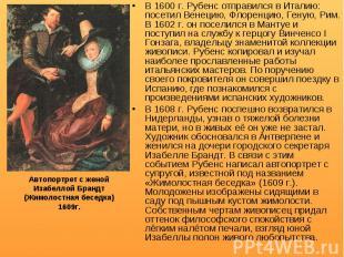 В 1600 г. Рубенс отправился в Италию: посетил Венецию, Флоренцию, Геную, Рим. В