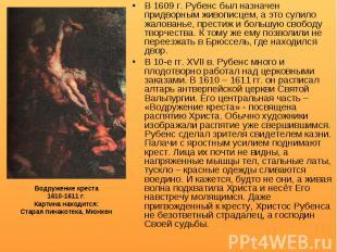 В 1609 г. Рубенс был назначен придворным живописцем, а это сулило жалованье, пре