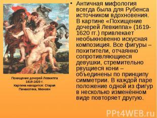 Античная мифология всегда была для Рубенса источником вдохновения. В картине «По