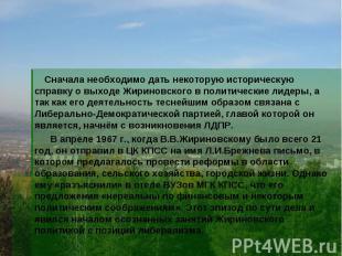 Сначала необходимо дать некоторую историческую справку о выходе Жириновского в п