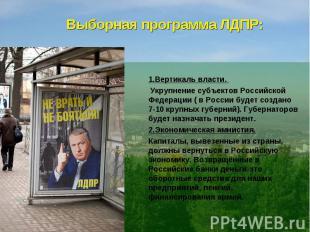 Выборная программа ЛДПР: 1.Вертикаль власти. Укрупнение субъектов Российской Фед
