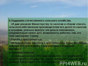 6.Поддержка отечественного сельского хозяйства. «Я дам указание Министерству по