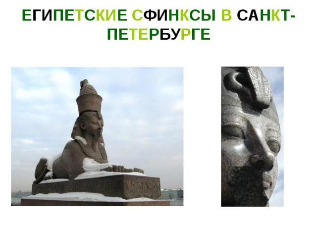 ЕГИПЕТСКИЕ CФИНКСЫ В САНКТ-ПЕТЕРБУРГЕ