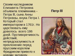 Своим наследником Елизавета Петровна объявила племянника - Петра lll, сына Анны