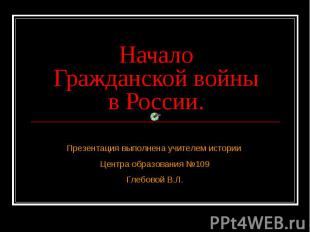 Начало Гражданской войны в России.
