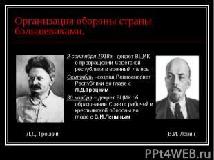Организация обороны страны большевиками. 2 сентября 1918г.- декрет ВЦИК о превра