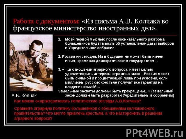 Работа с документом: «Из письма А.В. Колчака во французское министерство иностранных дел».