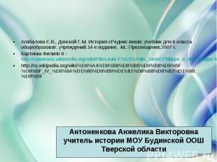 Агибалова Е.В., Донской Г.М. История сРедних веков: учебник для 6 класса общеобр