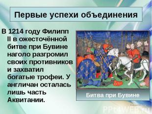 В 1214 году Филипп II в ожесточённой битве при Бувине наголо разгромил своих про