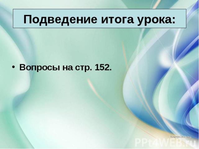 Вопросы на стр. 152.