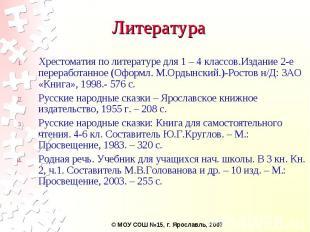 Литература Хрестоматия по литературе для 1 – 4 классов.Издание 2-е переработанно
