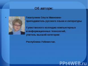 Гизатулина Ольга Ивановна- Гизатулина Ольга Ивановна- преподаватель русского язы