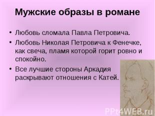 Мужские образы в романе Любовь сломала Павла Петровича. Любовь Николая Петровича