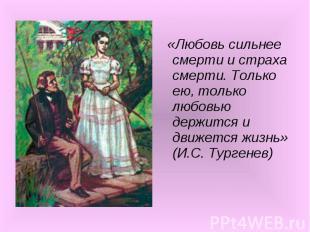 «Любовь сильнее смерти и страха смерти. Только ею, только любовью держится и дви
