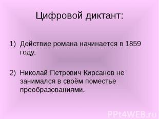 Действие романа начинается в 1859 году. 2) Николай Петрович Кирсанов не занималс