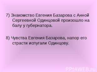 7) Знакомство Евгения Базарова с Анной Сергеевной Одинцовой произошло на балу у