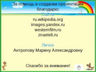 За помощь в создании презентации благодарю: Сайты ru.wikipedia.org images.yandex