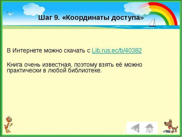 Шаг 9. «Координаты доступа» В Интернете можно скачать с Lib.rus.ec/b/40382 Книга очень известная, поэтому взять её можно практически в любой библиотеке.