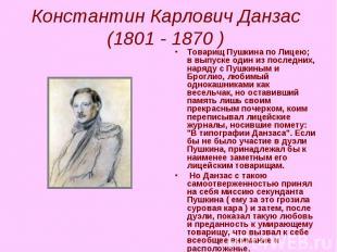 Константин Карлович Данзас (1801 - 1870 ) Товарищ Пушкина по Лицею; в выпуске од