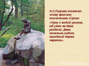 А.С.Пушкин посвятил этому фонтану поэтические строки: А.С.Пушкин посвятил этому