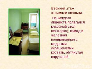 Верхний этаж занимали спальни. Верхний этаж занимали спальни. На каждого лицеист