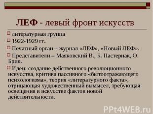 ЛЕФ - левый фронт искусств литературная группа 1922-1929 гг. Печатный орган – жу