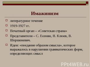 Имажинизм литературное течение 1919-1927 гг. Печатный орган – «Советская страна»