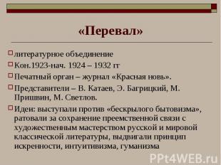«Перевал» литературное объединение Кон.1923-нач. 1924 – 1932 гг Печатный орган –
