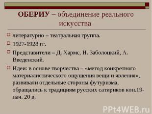 ОБЕРИУ – объединение реального искусства литературно – театральная группа. 1927-