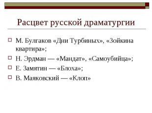 Расцвет русской драматургии М. Булгаков «Дни Турбиных», «Зойкина квартира»; Н. Э