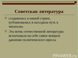 Советская литература создавалась в нашей стране, публиковалась и находила путь к