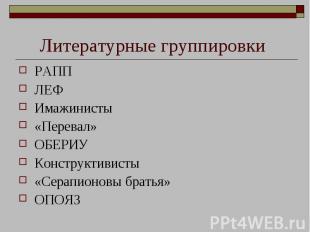 Литературные группировки РАПП ЛЕФ Имажинисты «Перевал» ОБЕРИУ Конструктивисты «С