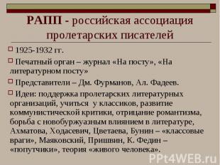 РАПП - российская ассоциация пролетарских писателей 1925-1932 гг. Печатный орган
