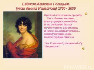 Евдокия Ивановна Голицына (урожденная Измайлова) 1780 - 1850