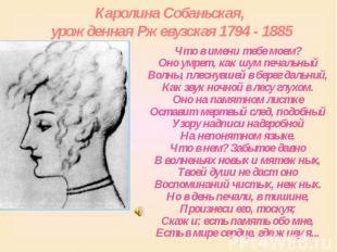 Каролина Собаньская, урожденная Ржевузская 1794 - 1885